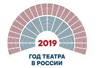 Год театра в России 2019